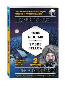 Лондон Д. - Смок Беллью = Smoke Bellew (+ СD): 2-й уровень обложка книги