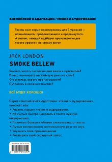 Обложка сзади Смок Беллью = Smoke Bellew (+ компакт-диск MP3): 2-й уровень Джек Лондон