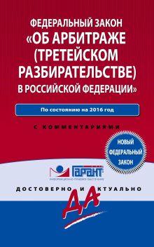 """Закон """"Об арбитраже (третейском разбирательстве) в Российской Федерации"""""""