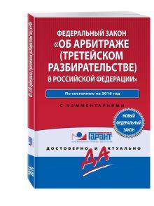 - Закон Об арбитраже (третейском разбирательстве) в Российской Федерации обложка книги