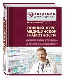 Родионов А.В. - Полный курс медицинской грамотности обложка книги