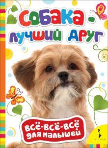 - Собака - лучший друг обложка книги