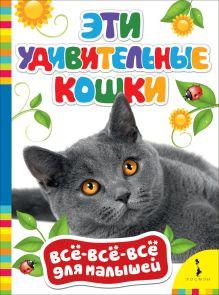 - Эти удивительные кошки обложка книги