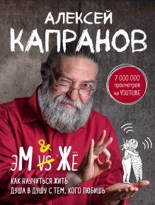 Обложка МЖ. Как научиться жить душа в душу с тем, кого любишь Алексей Капранов