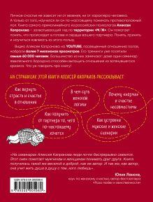 Обложка сзади МЖ. Как научиться жить душа в душу с тем, кого любишь Алексей Капранов