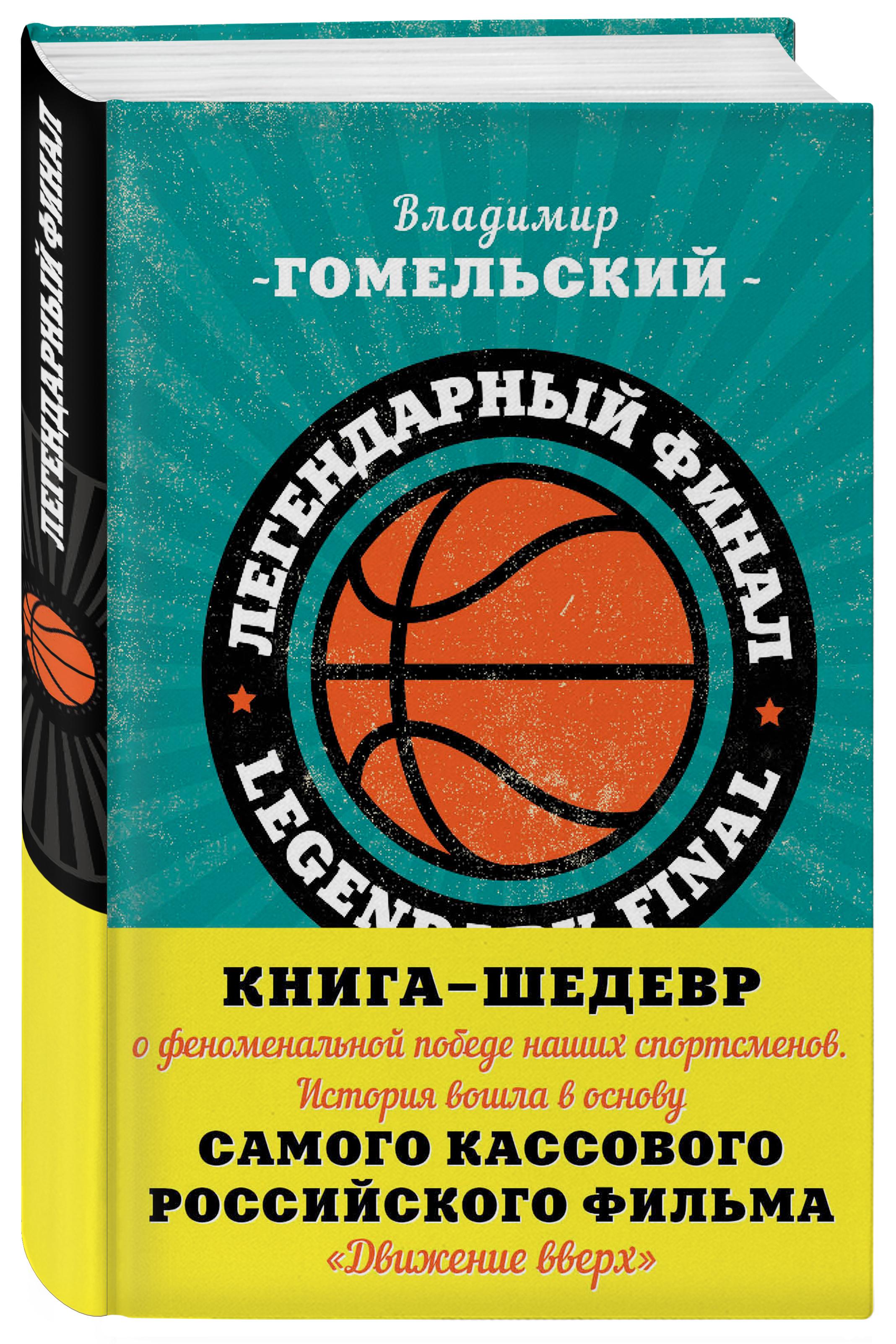 Легендарный финал 1972 года. СССР и США от book24.ru