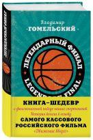 Гомельский В.А. - Легендарный финал 1972 года. СССР и США' обложка книги