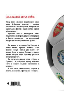 Обложка сзади Война и мир в футболе. Коллекционное издание Дэвид Даунинг