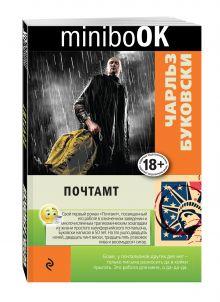 Буковски Ч. - Почтамт обложка книги