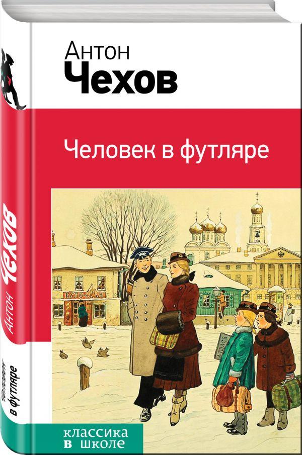 Человек в футляре Чехов А.П.