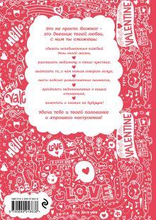 Обложка сзади Дневник хорошего настроения для двоих (розовый) Доро Оттерман