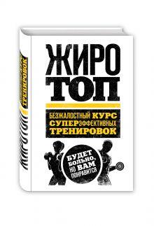 Венуто Т. - Жиротоп. Безжалостный курс суперэффективных тренировок обложка книги