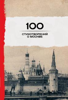 Обложка 100 стихотворений о Москве