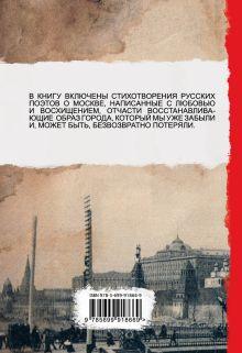 Обложка сзади 100 стихотворений о Москве