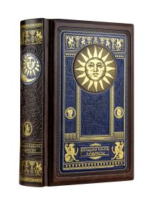 - Комплект Большая книга мудрости (книга+футляр) обложка книги
