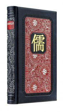 Комплект Рассуждения в изречениях Конфуция: в переводе и с комментариями Бронислава Виногродского (книга+футляр) обложка книги