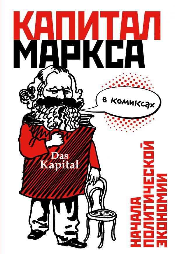 Капитал маркса в комиксах (8) читать комиксы онлайн на русском.