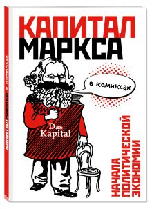 Смит Дэвид, Эванс Фил - Капитал Маркса в комиксах обложка книги
