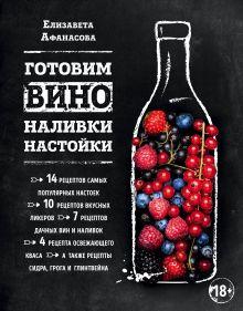 Елизавета Афанасова - Готовим вино, наливки, настойки обложка книги