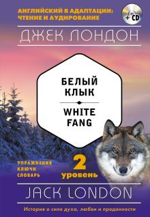 Белый Клык = White Fang (+ CD): 2-й уровень