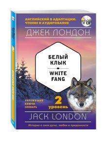 Лондон Д. - Белый Клык = White Fang (+ CD): 2-й уровень обложка книги