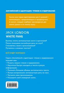 Обложка сзади Белый Клык = White Fang (+ компакт-диск MP3): 2-й уровень Джек Лондон