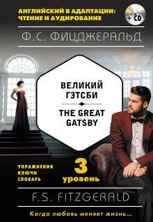 Великий Гэтсби = The Great Gatsby (+ компакт-диск MP3): 3-й уровень