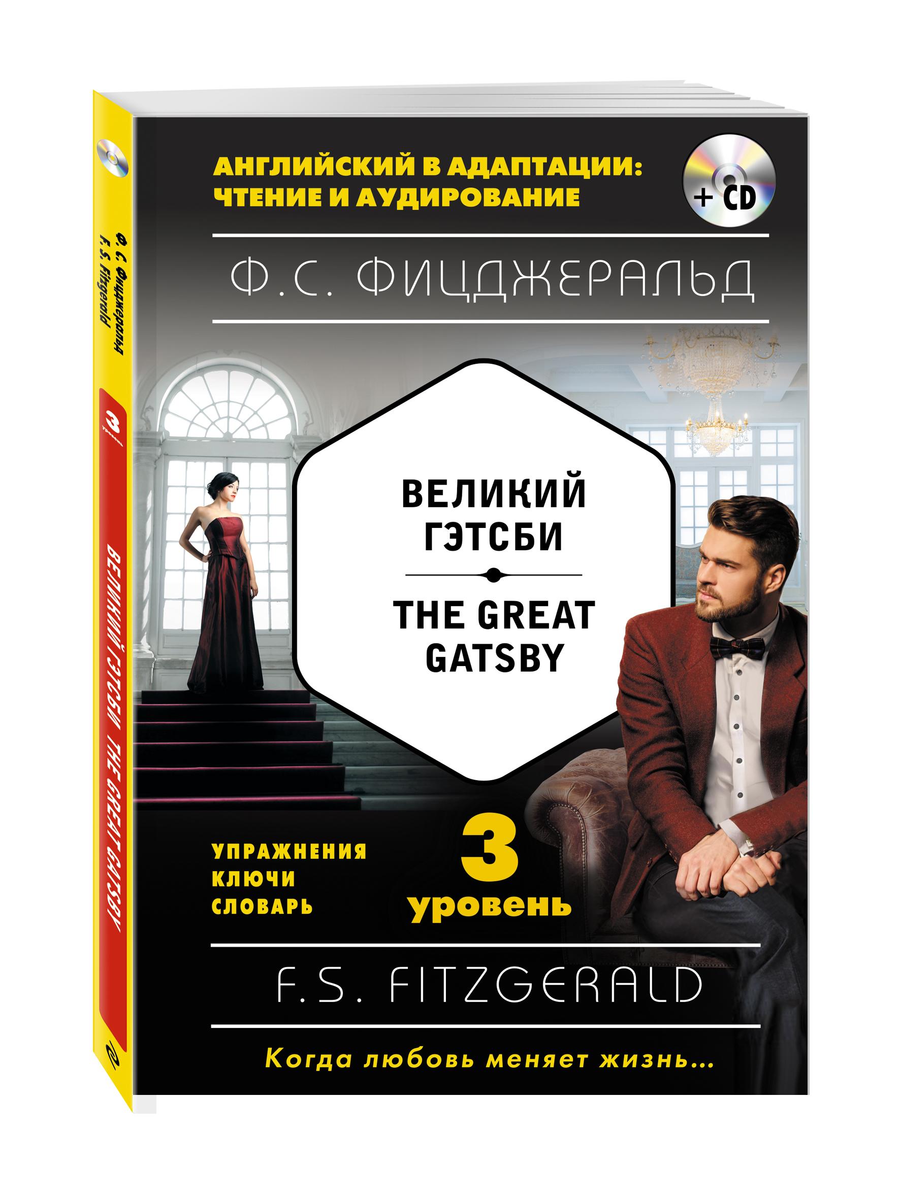 Великий Гэтсби = The Great Gatsby (+ CD): 3-й уровень