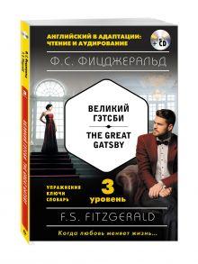 Великий Гэтсби = The Great Gatsby (+ CD): 3-й уровень обложка книги