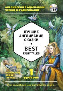 Обложка Лучшие английские сказки = Best Fairy Tales (+ CD): 1-й уровень