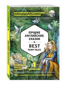 - Лучшие английские сказки = Best Fairy Tales (+ CD): 1-й уровень обложка книги