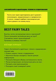 Обложка сзади Лучшие английские сказки = Best Fairy Tales (+ CD): 1-й уровень