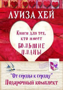 """Подарочный комплект """"От сердца к сердцу"""" 4 книги"""