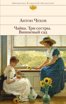Обложка Чайка. Три сестры. Вишневый сад Антон Чехов