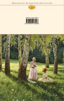 Обложка сзади Чайка. Три сестры. Вишневый сад Антон Чехов
