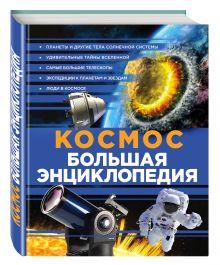 - Космос. Большая энциклопедия обложка книги