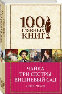 Чехов А.П. - Чайка. Три сестры. Вишневый сад обложка книги