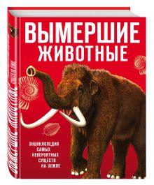 Владимирова В.В., Лукашанец Д.А., Лукашанец Е.М. - Вымершие животные обложка книги
