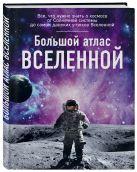 Позднякова И.Ю. - Большой атлас Вселенной' обложка книги
