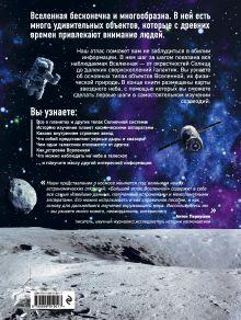 Обложка сзади Большой атлас Вселенной Ирина Позднякова