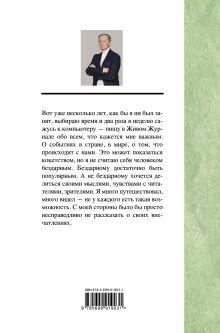 Обложка сзади Вся правда о России. Часть 2 Михаил Задорнов