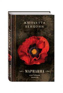 Бенцони Ж. - Марианна, или Рабыни дьявола обложка книги