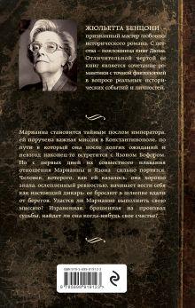Обложка сзади Марианна, или Рабыни дьявола Жюльетта Бенцони