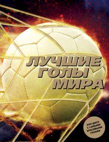 Лучшие голы мира + DVD-диск