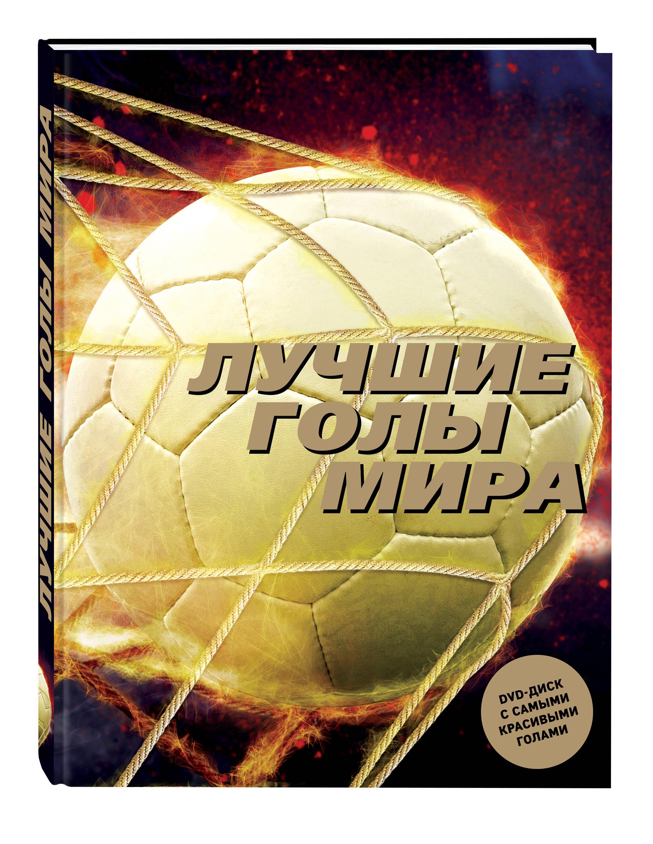 Лучшие голы мира + DVD-диск ( Лемо М.  )