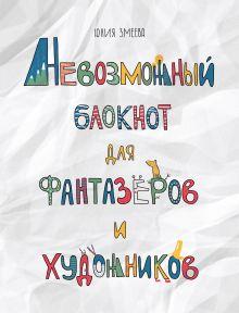 Змеева Ю. - Невозможный блокнот для фантазёров и художников обложка книги