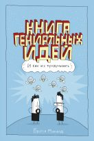 Книга гениальных идей. И как их придумывать.