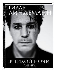 Линдеманн Т. - В тихой ночи. Лирика обложка книги