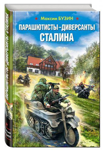 Парашютисты-диверсанты Сталина. Прорыв разведчиков Бузин М.Л.