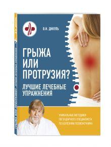 Дикуль В.И. - Грыжа или протрузия? Лучшие лечебные упражнения обложка книги